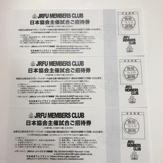 ラグビーチケット JRFU 招待券  トップリーグチケット(ラグビー)