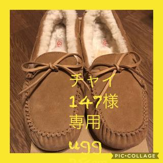 アグ(UGG)のチャイ147様専用UGG☆モカシン☆Japan28㎝☆US10☆used(スリッポン/モカシン)