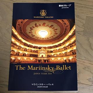 マリインスキー バレエ プログラム(バレエ)