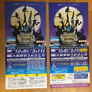 サーカス(circus)の木下大サーカス 大阪(うめきた)平日招待券と割引券(サーカス)