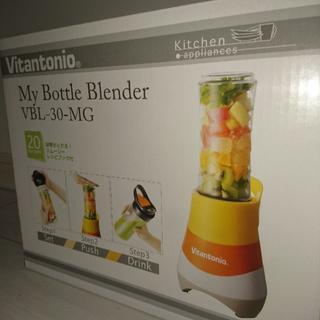 Vitantonio マイボトルブレンダー 未使用品(ジューサー/ミキサー)