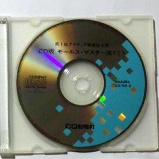 第1級アマチュア無線技士用 CD版モールスマスター法(アマチュア無線)