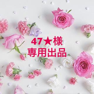 47★様専用出品♡♡(ピアス)