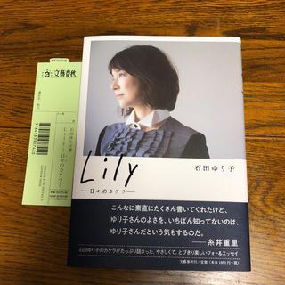 L ily  日々のかけら 石田ゆり子(女性タレント)