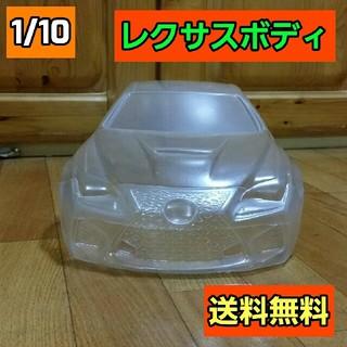 kyo様専用1/10 ラジコン レクサス ボディ   TT01 TT02 ヨコモ(ホビーラジコン)