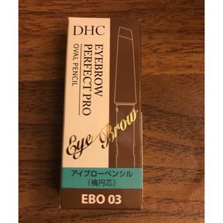ディーエイチシー(DHC)のDHC アイブローパーフェクトプロ(アイブロウペンシル)