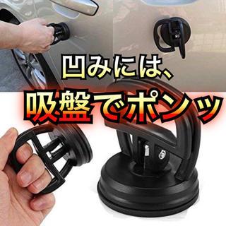 車 バイク 凹み 修理 吸盤(メンテナンス用品)