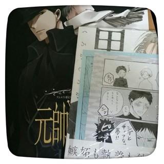 新品未開封◆さちも「黒か白か 2」アニメイト限定セット 薄い本+ペーパー2種 (BL)