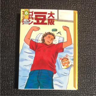 コウダンシャ(講談社)の大阪豆ゴハン 6(青年漫画)