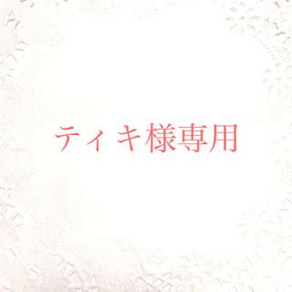 ティキ様様専用♡(イヤリング)