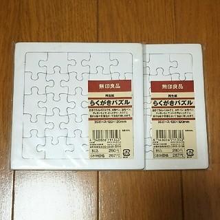 ムジルシリョウヒン(MUJI (無印良品))の無印良品らくがきパズル 2枚セット(その他)