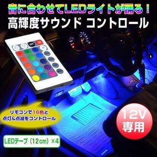 【当日発送】LEDライト 7色切替 サウンドセンサー 車内イルミネーション 新品(その他)