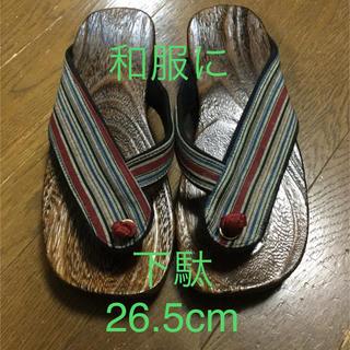 年末年始の和服に  下駄 26.5cm(下駄/草履)