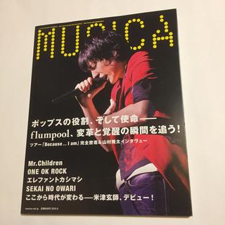 MUSICA  ムジカ 2012.6 (趣味/スポーツ)