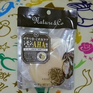 ネイチャーアンドコー(Nature&Co)のネイチャーアンドコー洗顔石鹸(洗顔料)