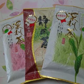 品評会  竹印の部   飲みくらべ  100㌘3袋(茶)