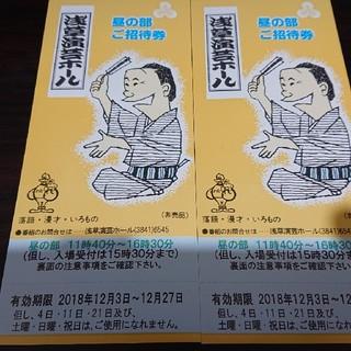 送込 浅草演芸ホール昼の部のご招待券2枚(落語)