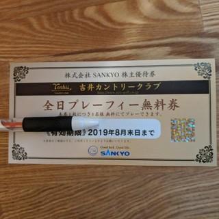 サンキョー(SANKYO)の吉井カントリークラブ SANKYO 株主優待券(ゴルフ場)