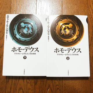 ホモデウス上下2冊 定価税込4101円 (定価税抜3800円)(人文/社会)