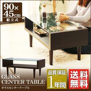 送料無料 ガラスセンターテーブル 90cm 強化ガラス(その他)