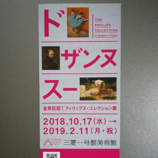 フィリップス・コレクション展 鑑賞券1枚(美術館/博物館)