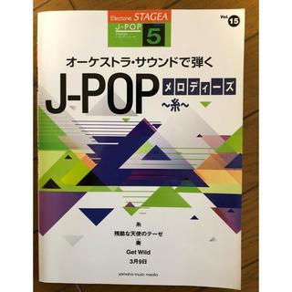 STAGEA エレクトーン 楽譜 J-POPオーケストラ(エレクトーン/電子オルガン)