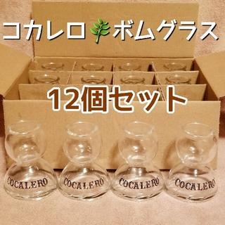 コカレロ ボムグラス 12個 新品 送料無料 コカボム ショットグラス セット(アルコールグッズ)
