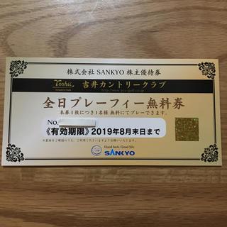 サンキョー(SANKYO)の吉井カントリークラブ株主優待券 sankyo(ゴルフ)