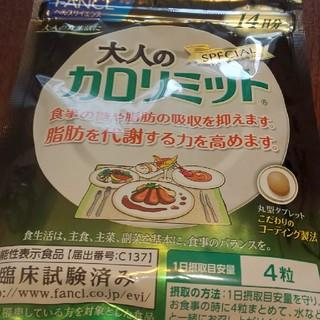 FANCL - 大人カロリミット14日分