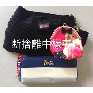 バービー(Barbie)の雑貨セット(その他)