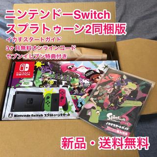 ニンテンドースイッチ(Nintendo Switch)の5台セット★新品 ニンテンドー スイッチ スプラトゥーン2同梱(携帯用ゲーム機本体)