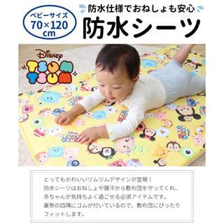 新品☆ 防水シーツ 防水敷きパット ツムツム(シーツ/カバー)