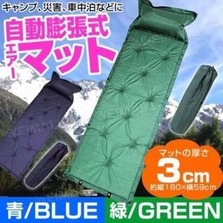 自動膨張式 簡単に膨らむエアマット キャンプ マットレス エアマット(寝袋/寝具)