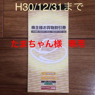 イエローハット 株主優待券 6000円分 今月末まで(その他)
