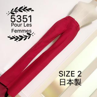 ゴーサンゴーイチプーラファム(5351 POUR LES FEMMES)の5351 POUR LES FEMMES ストレートパンツ(カジュアルパンツ)