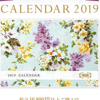 フェイラー(FEILER)のフェイラーカレンダー(カレンダー/スケジュール)