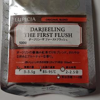 ルピシア(LUPICIA)のルピシア  ダージリン・ザ  ファーストフラッシュ 50g(茶)