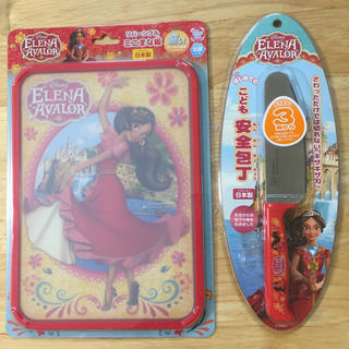 ディズニー(Disney)のディズニー こども安全包丁&まな板セット アバロー プリンセス エレナ(調理道具/製菓道具)