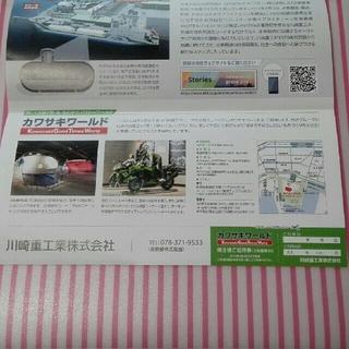 カワサキワールド株主ご招待券1枚(3名様無料) 川崎重工業