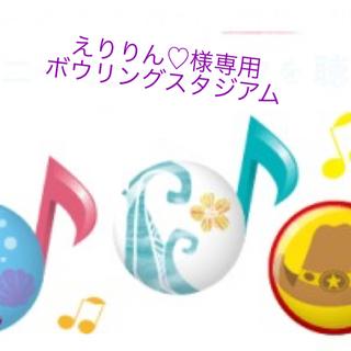 メガハウス(MegaHouse)のえりりん♡様専用ボウリングスタジアム (その他)