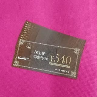 うさぎさん専用❣️ シダックス株主優待券 10枚(レストラン/食事券)