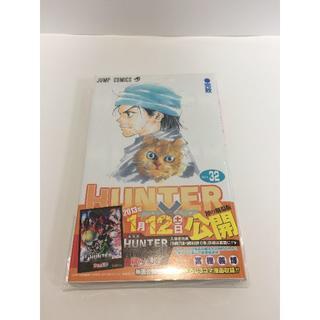 シュウエイシャ(集英社)の*未開封* HUNTER×HUNTWR(ハンターハンター)32巻(少年漫画)