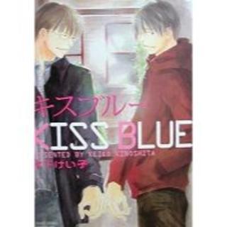 ●〒BLコミックス 木下けい子 キスブルー全2巻(BL)