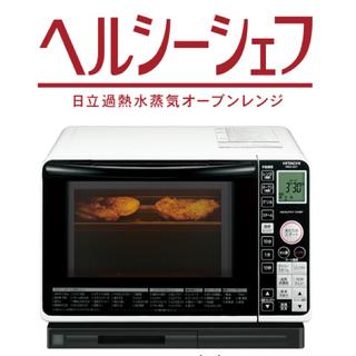 日立 スチームオーブンレンジ ヘルシーシェフ(電子レンジ)