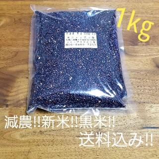 減農‼️ 国産 新米 30年度 丹波産 黒米 古代米 1キロ‼️(米/穀物)