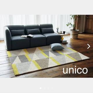 ウニコ(unico)のunico ウールラグ 北欧 カフェ インテリア(ラグ)