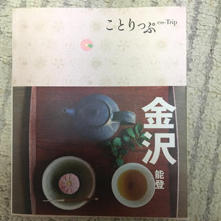 金沢 ことりっぷ(地図/旅行ガイド)