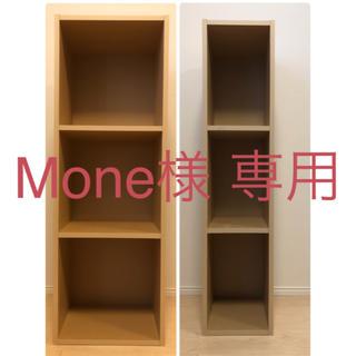 ムジルシリョウヒン(MUJI (無印良品))の【Mone様 専用】無印良品*パルプボードボックス3段 2個セット(ケース/ボックス)