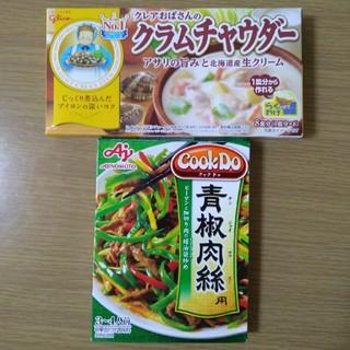クラムチャウダーと青椒肉絲(レトルト食品)