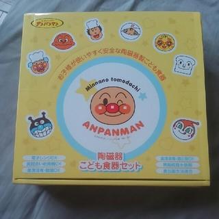 アンパンマン(アンパンマン)のアンパンマン陶磁器こども食器セット(離乳食器セット)